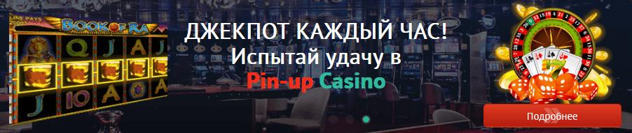 Анонсы турниров, игры с джекпотами и другое на сайте пинап казино