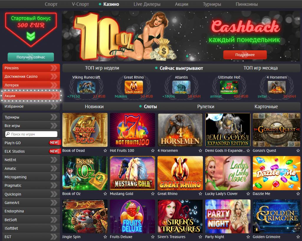 Меню сайта pin up casino