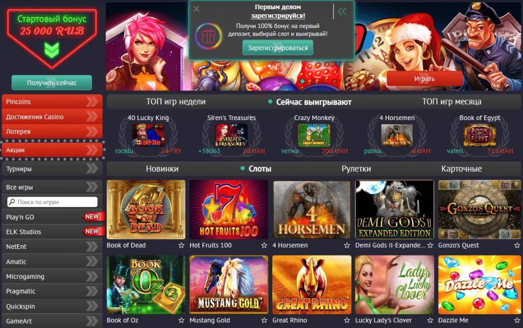 Лучшие азартные игры доступны всегда на сайте pin up